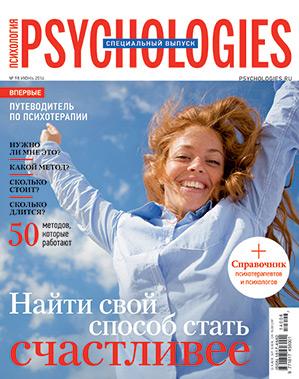 Справочник психотерапевтов
